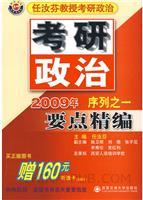 2009年任汝芬教授考研政治序列之一:要点精编(买正版图书赠160元听课卡)