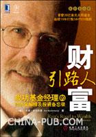 财富引路人:成功基金经理的经济学解释及投资备忘录[图书]