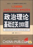 2009政治理论基础过关2000题