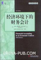 (特价书)经济环境下的财务会计(原书第6版)