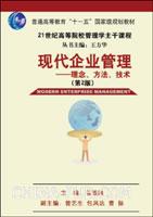 数据现代企业管理: 理念、方法、技术(第2版)
