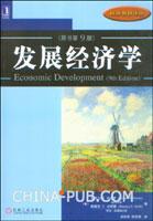 (特价书)发展经济学(原书第9版)