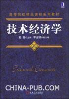 技术经济学(china-pub全国首发)