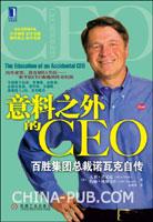 (特价书)意料之外的CEO:百胜集团总裁诺瓦克自传