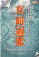 直面通胀(打开经济问号系列-中央电视台《中国财经报道》栏目组)[按需印刷]