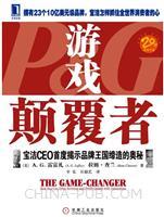 (特价书)游戏颠覆者:宝洁CEO首度揭示品牌王国缔造的奥秘
