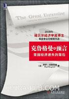 (特价书)克鲁格曼的预言:美国经济迷失的背后(2008年诺贝尔经济学奖得主 最受争议的畅销作品)(china-pub全国首发)