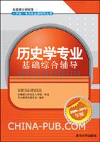 历史学专业基础综合辅导(2009-2010年版)