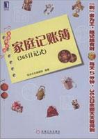 家庭记账簿(365日记式)(china-pub全国首发)