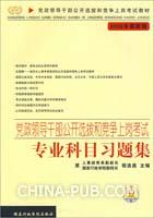 [特价书]党政领导干部公开选拔和竞争上岗考试专业科目习题集(2008年最新版)