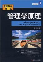 (特价书)管理学原理(原书第5版)(china-pub全国首发)