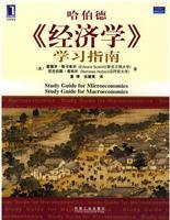 《经济学》学习指南(china-pub全国首发)