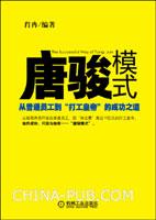 """唐骏模式:从普通员工到""""打工皇帝""""的成功之道[按需印刷]"""