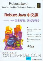 Robust Java中文版--Java异常处理、测试与调试(amazon 4星图书,项目经理必备读物)(购买清华社红皮书系列满88元赠品)