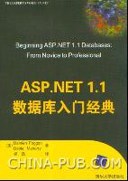 (赠品)ASP.NET 1.1数据库入门经典