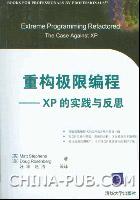 (赠品)重构极限编程--XP的实践与反思