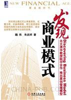 发现商业模式(china-pub全国首发)