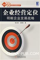 企业经营定位:明晰企业发展战略(china-pub全国首发)