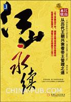 (特价书)江山永续:从历代王朝兴衰看帝王管理之道