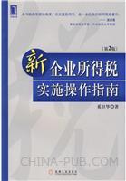 新企业所得税实施操作指南(第2版)(china-pub全国首发)