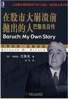 在股市大崩溃前抛出的人:巴鲁克自传[图书]