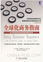 全球化商务指南:认识和实践全球贸易的最佳读本