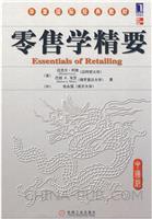 零售学精要(中国版)(china-pub全国首发)