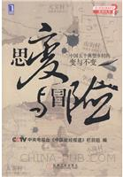 思变与冒险:中国五个典型乡村的变与不变