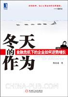 (特价书)冬天的作为(金融危机下的企业如何逆势增长)(china-pub全国首发)