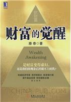 (特价书)财富的觉醒(是财富变得虚幻,还是我们的观念已经跟不上时代?)