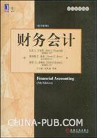 (特价书)财务会计(原书第5版)