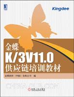 金蝶K/3V11.0供应链培训教材(china-pub全国首发)