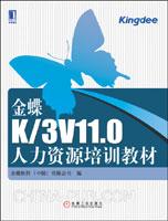 (特价书)金蝶K/3V11.0人力资源培训教材(china-pub全国首发)