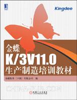 金蝶K/3V11.0生产制造培训教材