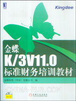 (特价书)金蝶K/3标准财务培训教材