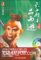 (特价书)六小龄童品西游.上(附光盘)(全新版)(china-pub全国首发)