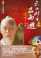 六小龄童品西游.下(附光盘)(全新版)(china-pub全国首发)