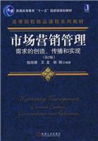 (特价书)市场营销管理:需求的创造、传播和实现(第2版)
