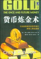 (特价书)货币炼金术(china-pub全国首发)