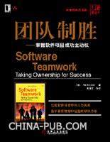 (特价书)团队制胜:掌握软件项目成功主动权