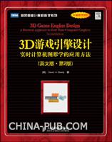 3D游�蛞�擎�O�:���r�算�C�D形�W的��用方法(英文版.第2版)(3D游�蛞�擎杰作)[按需印刷]