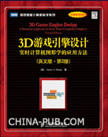 3D游戏引擎设计:实时计算机图形学的应用方法(英文版.第2版)(3D游戏引擎杰作)[按需印刷]