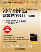 C#与.NET 3.5高级程序设计(第4版)(09年度畅销榜TOP50)(C#圣经,好评如潮)[按需印刷]