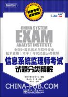 (特价书)信息系统监理师考试试题分类精解