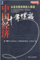 中国经济十年螺旋:从走出危机到走入危机(打开经济问号系列-中央电视台《中国财经报道》栏目组)[按需印刷]