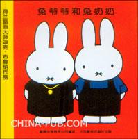 米菲绘本系列.兔爷爷和兔奶奶