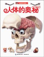 DK超级模型透视.1:人体的奥秘