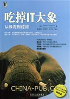 (特价书)吃掉IT大象:从绿海到棕海