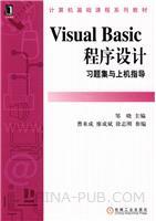 (特价书)Visual Basic程序设计习题集与上机指导