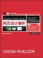 网页设计解析(全彩印刷)(国际上享有盛誉的顶级设计师Lytous力作)